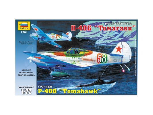 Самолёт Звезда Истребитель Р-40B Томагавк 1:72 7201 звезда самолет томагавк 7201з