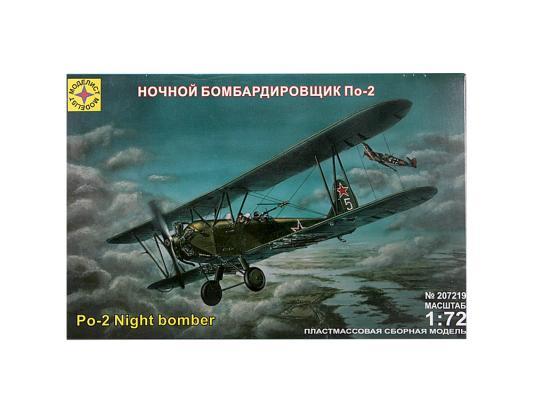 Самолёт Моделист ночной бомбардировщик По-2 1:72 207219