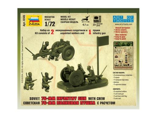 Пушка Звезда 76-мм полковая с расчетом 1:72 6145 от 123.ru