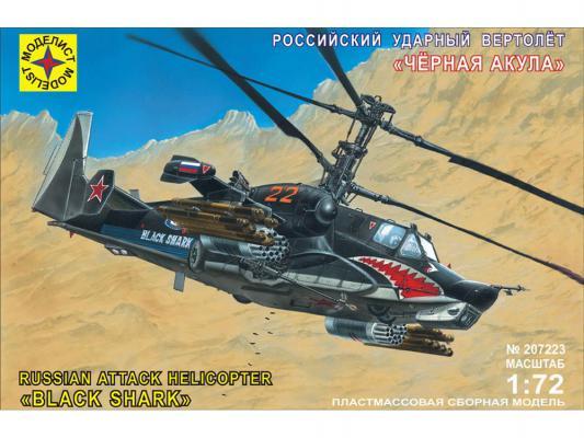 Вертолёт Моделист Черная акула 1:72 черный 207223