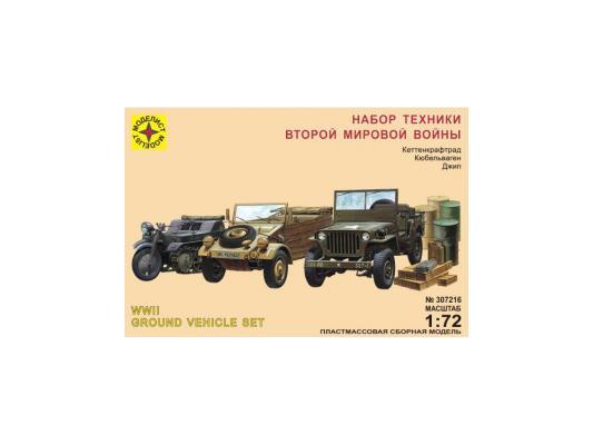 Набор Моделист техники Второй мировой войны 1:72 307216 самолёт моделист палубный супер этандар 1 72 207215