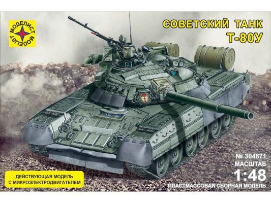 Танк Моделист Т -80У с микроэлектродвигателем 1:48 304871, н/д, Военная техника  - купить со скидкой