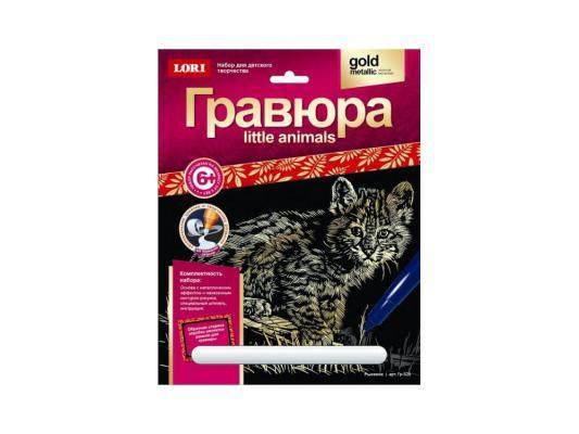 Гравюра Lori Litttle Animals с эффектом золото Рысенок унисекс от 6 лет Гр-528 цена