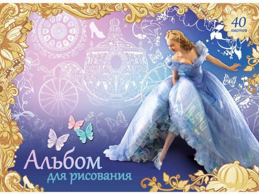 Альбом для рисования 40 л. А4 Disney Золушка РОСМЭН 26779 альбом для рисования 40л а4 эксмо серия яркая мозаика на склейке