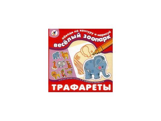 Настольная игра ДРОФА развивающая Трафареты. Веселый зоопарк 1365