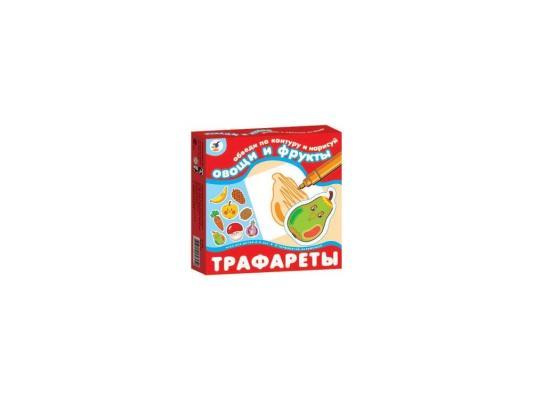 Настольная игра ДРОФА развивающие Трафареты. Овощи и фрукты 1364 hape фрукты и овощи деревянные развивающие строительные блоки для раннего детства 120 баррелей более 1 года e8303