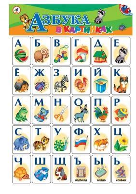 Фото - Игра на магнитах Дрофа Азбука в картинких 1738 денисова л худ азбука на магнитах