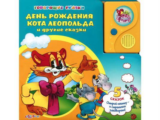 Книжка озвученная. День рождения кота Леопольда и другие сказки Азбукварик 040-6