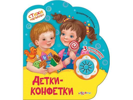 Книжка озвученная. Детки-конфетки, Стихи малышам Азбукварик 287-1(226-0)