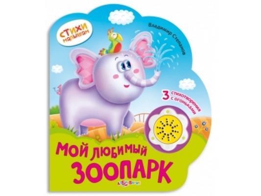 Книжка озвученная. Мой любимый зоопарк, Стихи малышам Азбукварик 295-6(224-6)