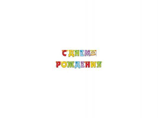 Гирлянда-буквы Веселая Затея С днём рождения 200 см 1505-0324 от 123.ru