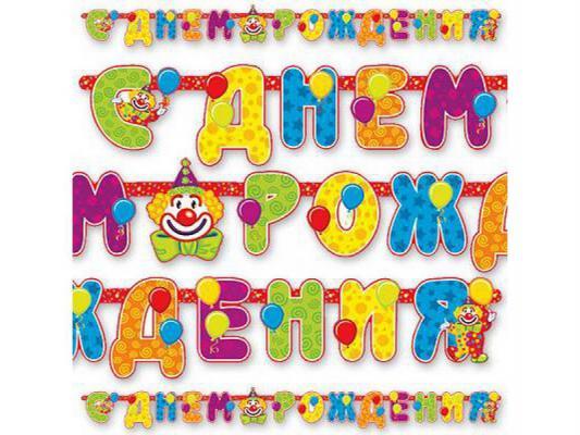 Гирлянда-буквы Веселая Затея С ДР Клоун 225 см 1 шт 1505-0082 от 123.ru