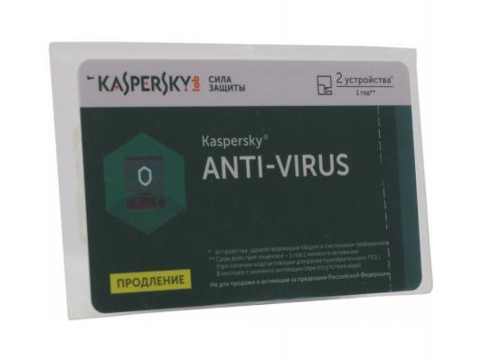 Антивирус Kaspersky Anti-Virus 2016 Russian Edition на 12 мес на 2ПК карта продления KL1167ROBFR
