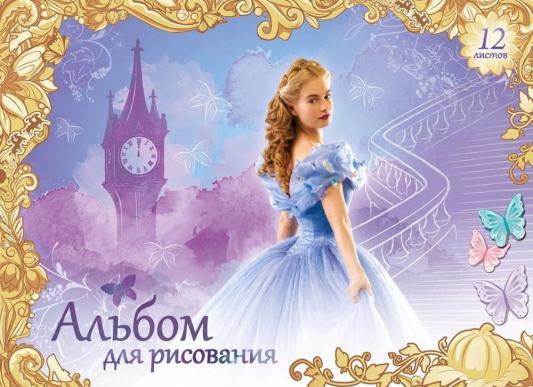 Альбом для рисования РОСМЭН Disney Золушка A4 12 листов 26777 тетрадь росмэн disney самолеты линия 12 листов 29024