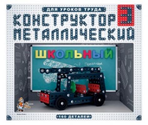Конструктор Десятое королевство Школьный-3 для уроков труда 160 элементов 02051 десятое королевство конструктор для уроков труда 4
