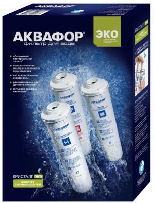 Комплект картриджей Аквафор К3-К7В-К7
