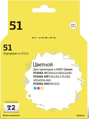 Картридж T2 IC-CCL51 для Canon PIXMA iP2200 6210D MP150 450 460 MX300 цветной