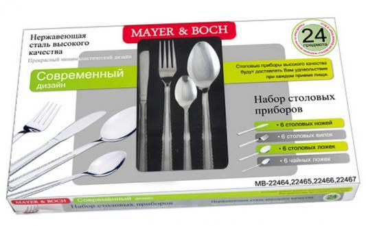 Набор столовых приборов Mayer&Boch 22467 24 предмета