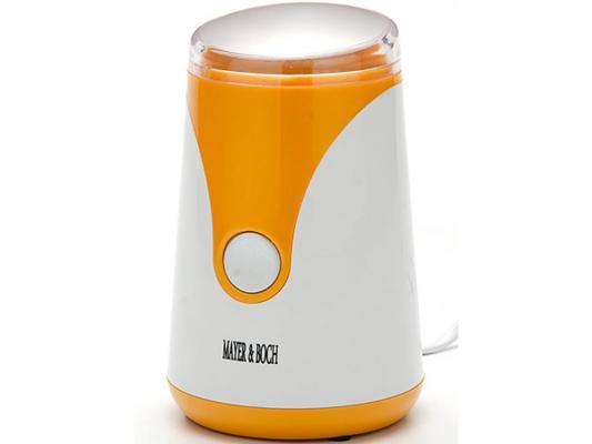 Кофемолка Mayer&Boch MB-11004 150Вт бело-оранжевый