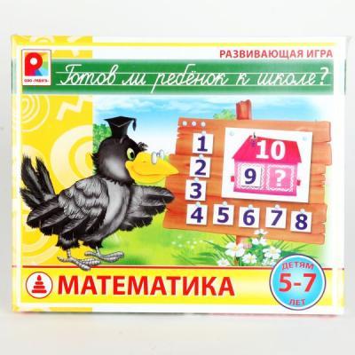 Настольная игра развивающая Радуга Готов ли ребенок к школе. Математика С-931 настольная игра развивающая радуга моторика готов ли ребенок к школе с 929