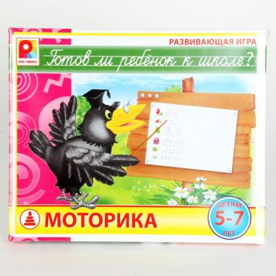 Настольная игра Радуга развивающая Моторика. Готов ли ребенок к школе С-929