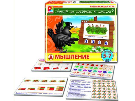 Настольная игра Радуга развивающая Готов ли ребенок к школе. Мышление С-927 настольная игра развивающая радуга моторика готов ли ребенок к школе с 929