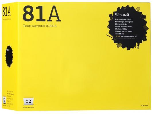 Картридж T2 CF281X для HP LJ Enterprise M605n/M606dn/M630h черный 25000стр TC-H81X rtm875t 605 rtm875t 606 rtm875t 433