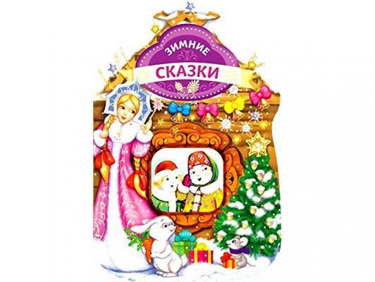 Зимние сказки (домик) Эксмо 72763 - ЭксмоКниги к Новому Году<br>Бренд: Эксмо, Тип: сказки для детей, Обложка: твердый переплёт<br>