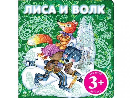 Время сказок Эксмо 3+ Лиса и волк  50548 от 123.ru