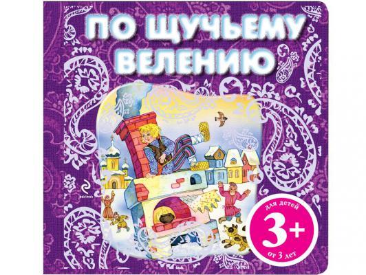 Время сказок Эксмо 3+ По щучьему велению  50563 от 123.ru