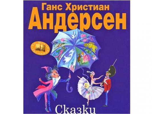 Мои любимые сказки Эксмо Сказки Андерсен Г.Х. 42308 от 123.ru