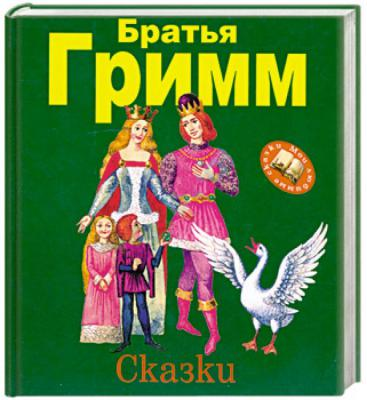 Мои любимые сказки Эксмо Сказки Гримм Я. и В. 37599 от 123.ru