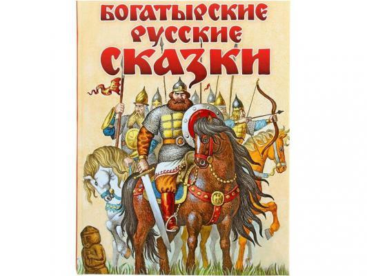 Русские сказки (Подарочные издания ) Эксмо Богатырские русские сказки  41789 от 123.ru
