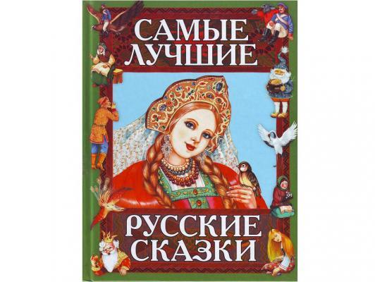 Русские сказки (Подарочные издания ) Эксмо Самые лучшие русские сказки  8008 от 123.ru