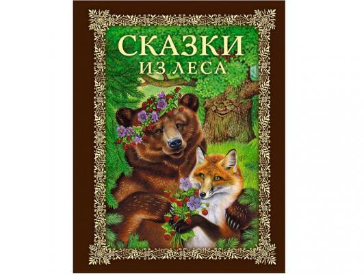 Русские сказки (Подарочные издания ) Эксмо Сказки из леса  52197 от 123.ru