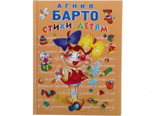 Русские сказки (Подарочные издания ) Эксмо Стихи детям Барто А. 17099 от 123.ru