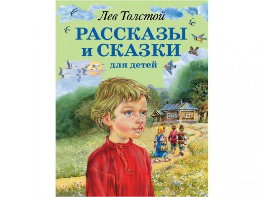 Сказки для детей (Подарочные издания) Эксмо Рассказы и сказки для детей Толстой Л.Н. 72857 от 123.ru