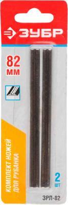 Нож Зубр ЗРЛ-82 для электрического рубанка 82мм 2шт