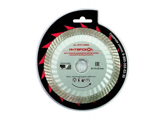Отрезной диск Интерскол 125 х22.2 повышенной производительности 2073912500000