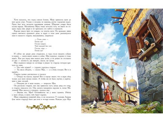 Самые красивые сказки Гауф В. Маленький Мук Росмэн  71402 от 123.ru