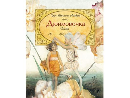 Самые красивые сказки Андерсен Х.-К. Дюймовочка Росмэн 71365 от 123.ru
