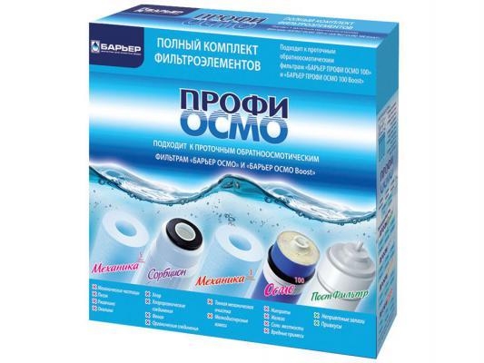 Комплект сменных модулей для фильтра Барьер Профи Осмо полный цена и фото