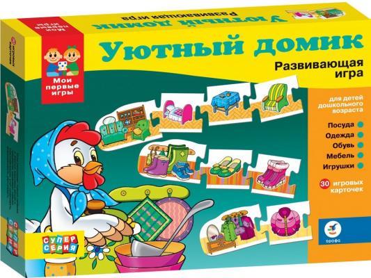 Настольная игра ДРОФА развивающая Уютный домик серия Мои первые игры 1107
