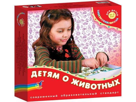 Настольная игра ДРОФА развивающая Электровикторина: Детям о животных 2153 настольная игра настольная обучающая электровикторина английский язык 0 37 0 24 0 045