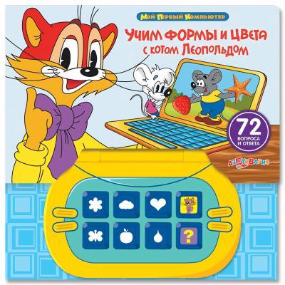 Детский компьютер Азбукварик Учим формы и цвета с Котом Леопольдом