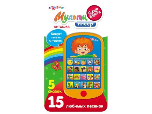Интерактивная игрушка Азбукварик Мультиплеер Антошка, 15 песенок и 5 сказок (звук) от 3 лет разноцветный 031-4