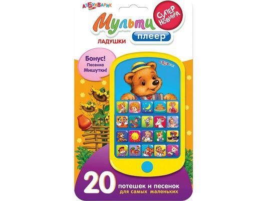 Интерактивная игрушка Азбукварик Мультиплеер Ладушки от 3 лет разноцветный 029-1