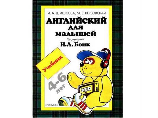 Книга Росмэн Английский для малышей 5182 книжки картонки росмэн волшебная снежинка новогодняя книга