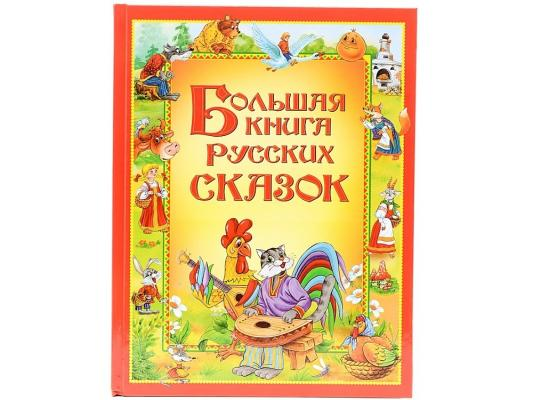 Большая книга русских сказок Росмэн 11943 от 123.ru