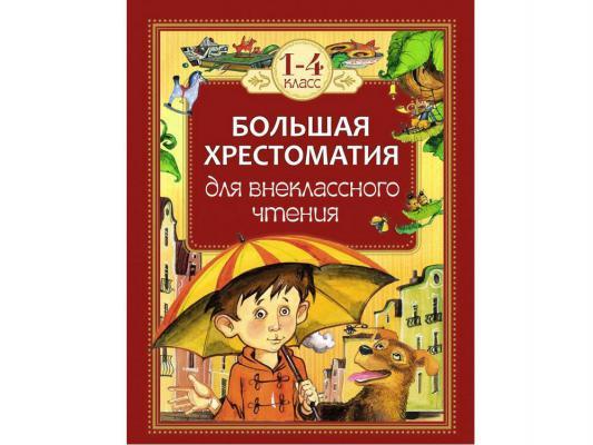 Большая хрестоматия для внеклассного чтения 1-4 кл Росмэн 24478 художественные книги росмэн хрестоматия для внеклассного чтения 4 класс